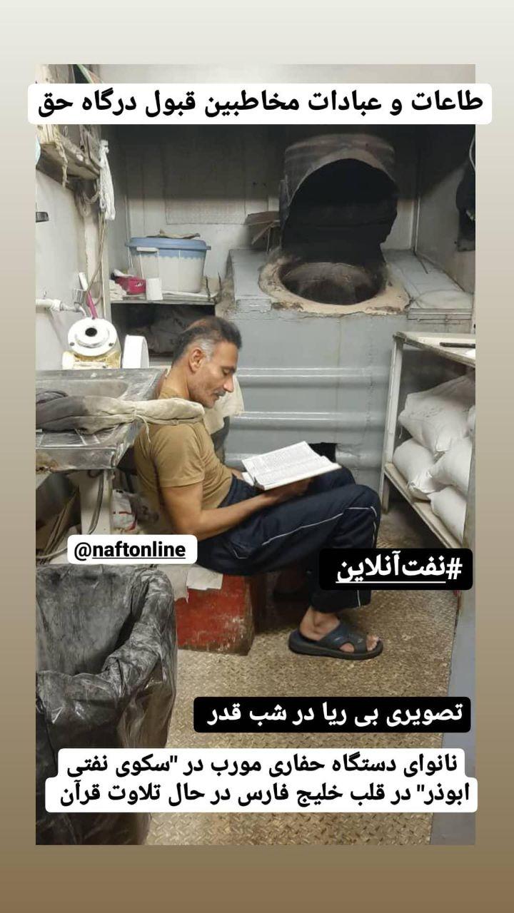شرکت ملی حفاری ایران | نفت آنلاین