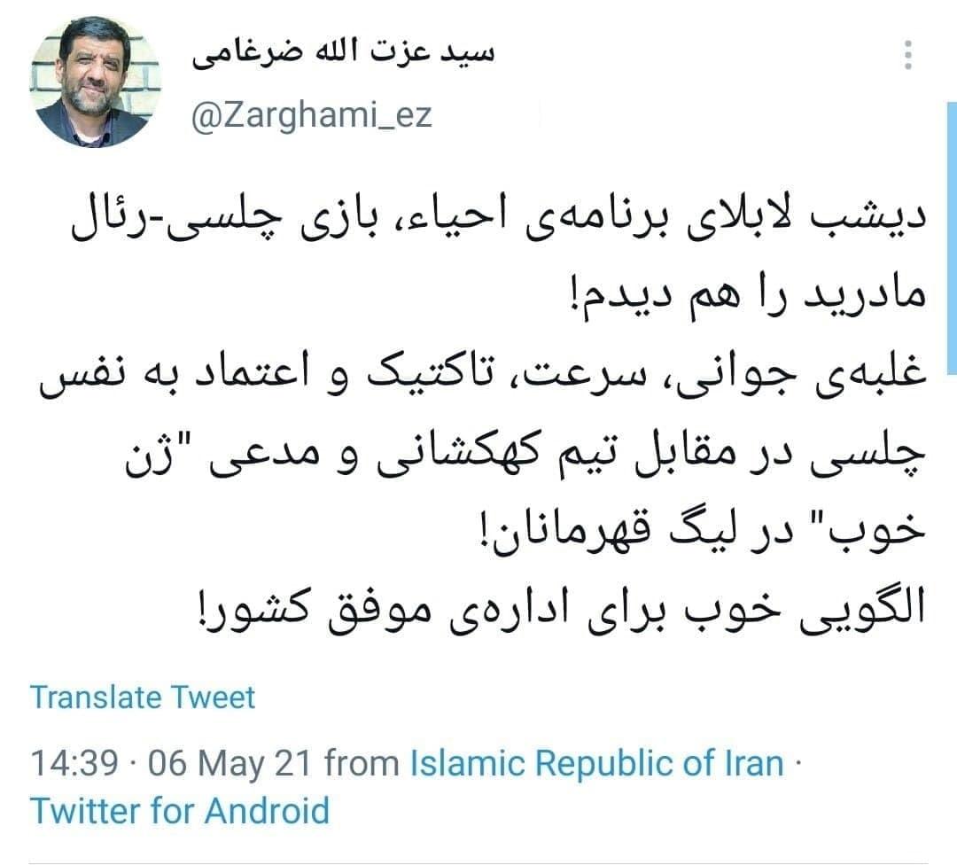 توییت نوشت | عزت الله ضرغامی