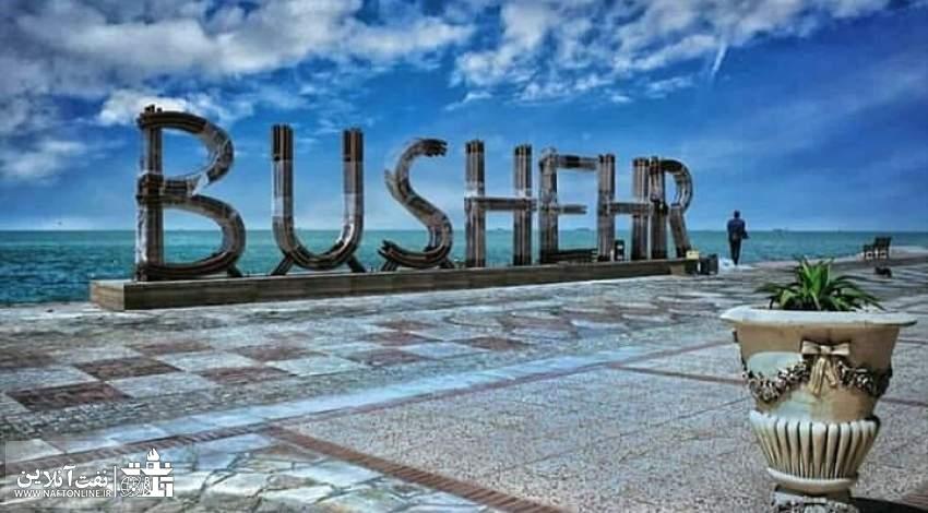 تغییر ساعت کاری ادارات بوشهر