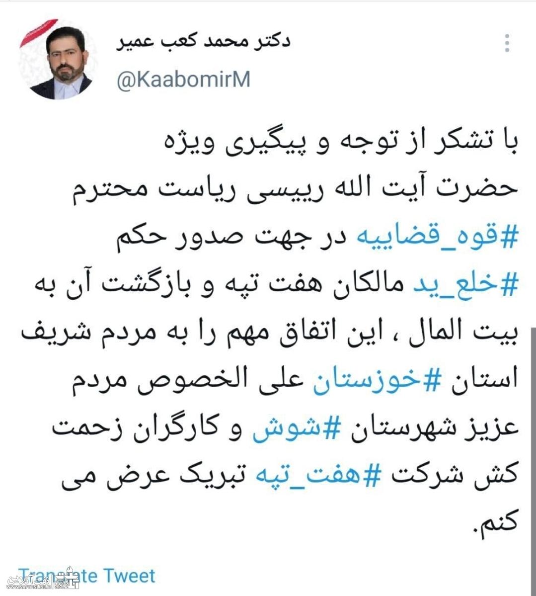 توییت نوشت | دکتر محمد کعب عمیر