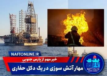شرکت نفت و گاز پارس | آتش سوزی در یک دکل حفاری