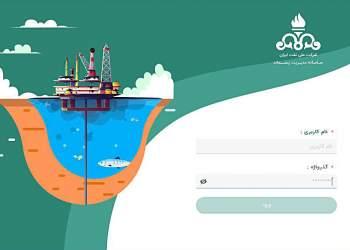 سامانه الکترونیکی مدیریت پسماند شرکت ملی نفت   نفت آنلاین