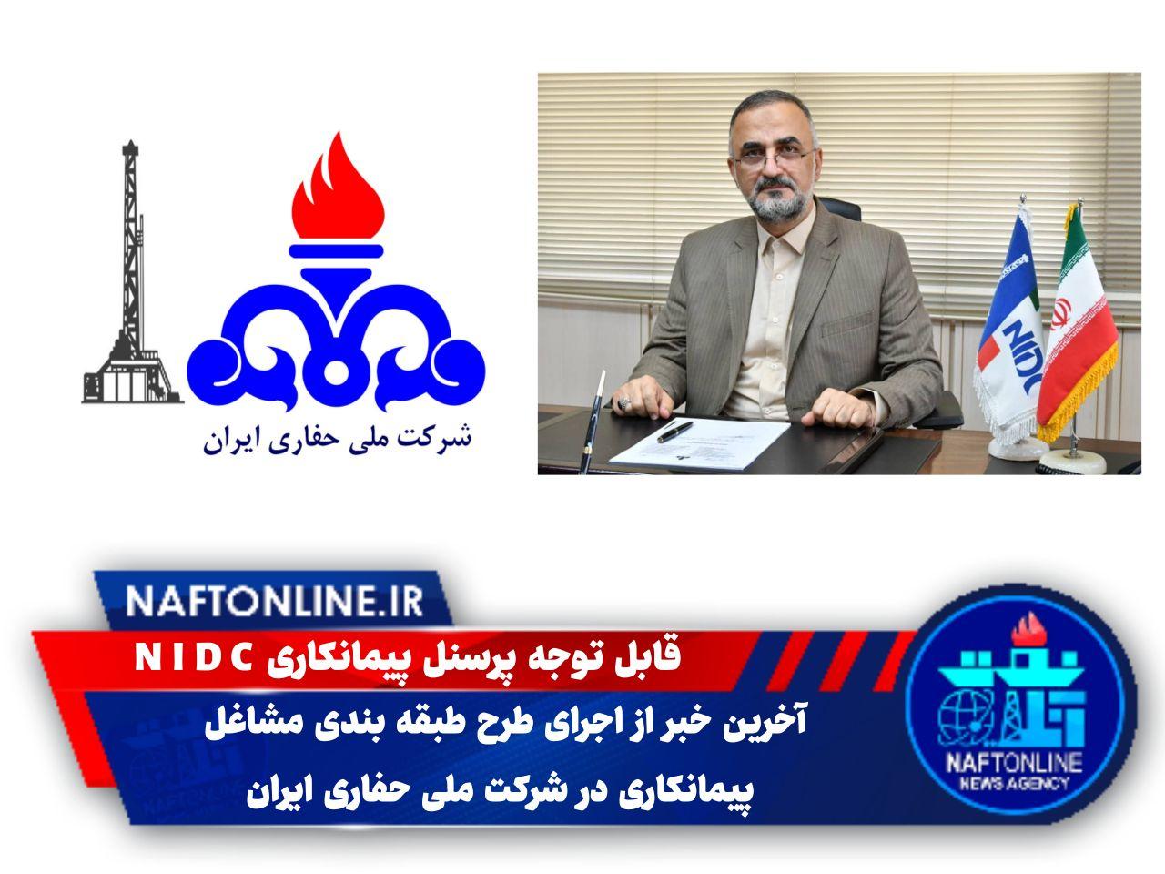 حمید رضا گلپایگانی   مدیرعامل شرکت ملی حفاری ایران