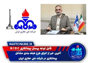 حمید رضا گلپایگانی | مدیرعامل شرکت ملی حفاری ایران