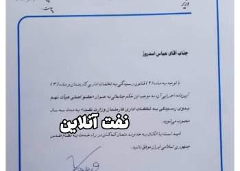 تصویر حکم انتصاب آقای عباس اسدروز | نفت آنلاین