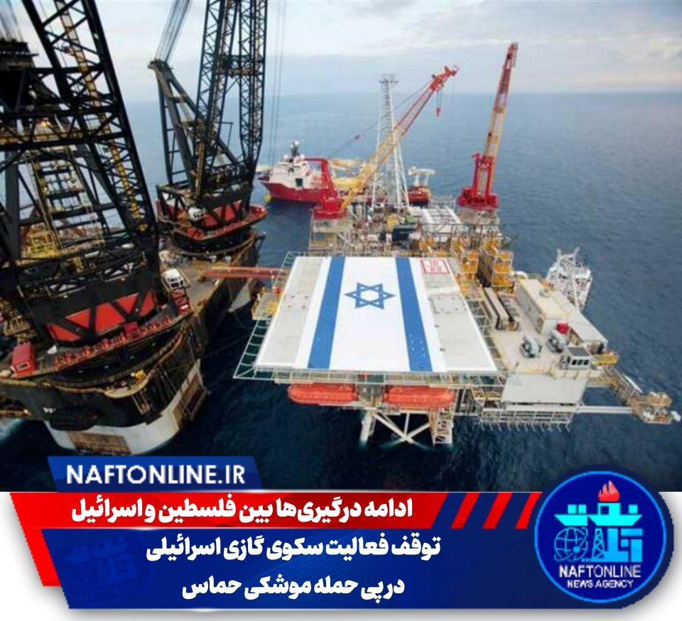 حمله به یک سکوی اسرائیلی | نفت آنلاین