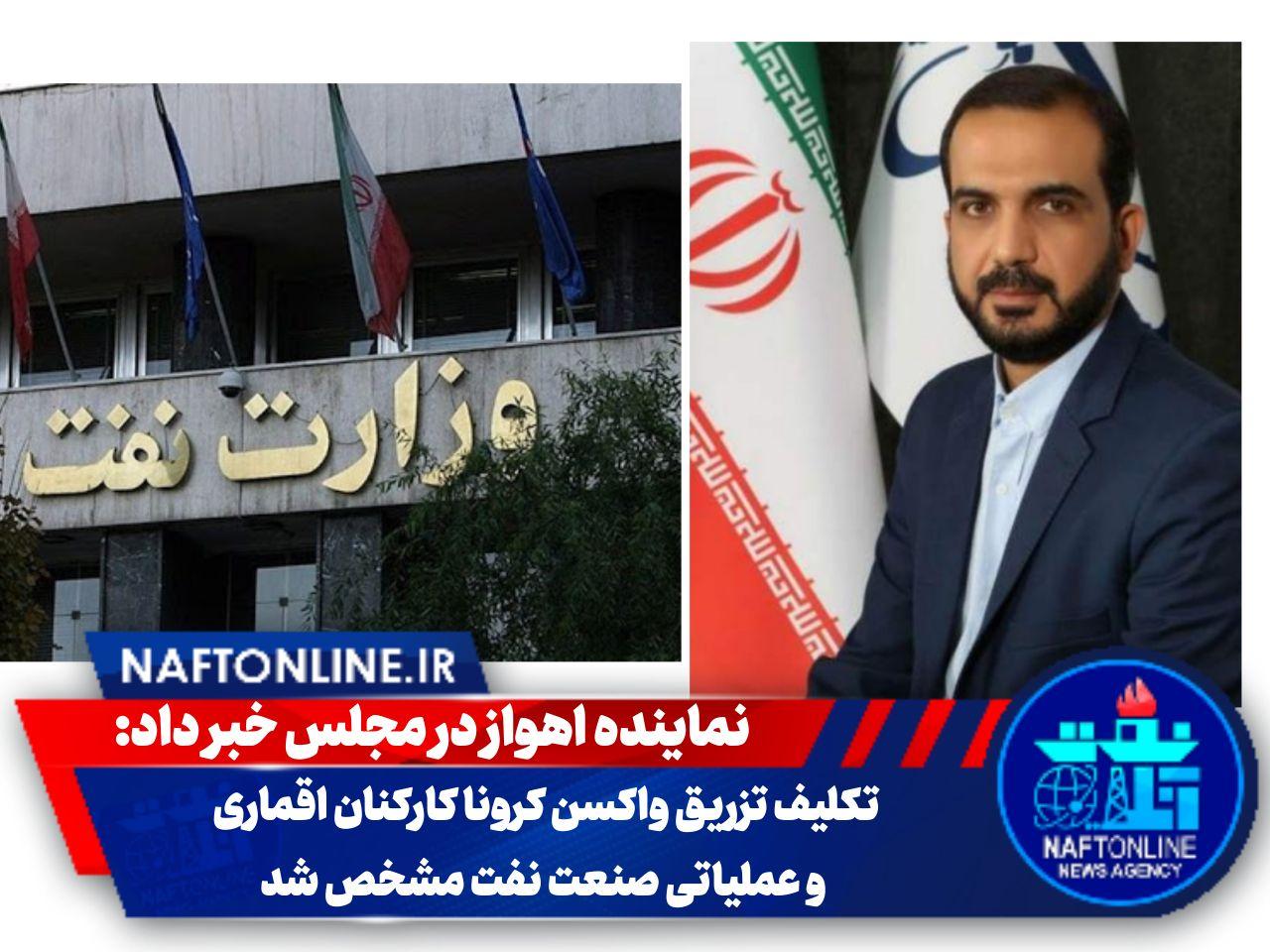 مهندس مجتبی یوسفی | نماینده اهواز در مجلس شورای اسلامی | نفت آنلاین