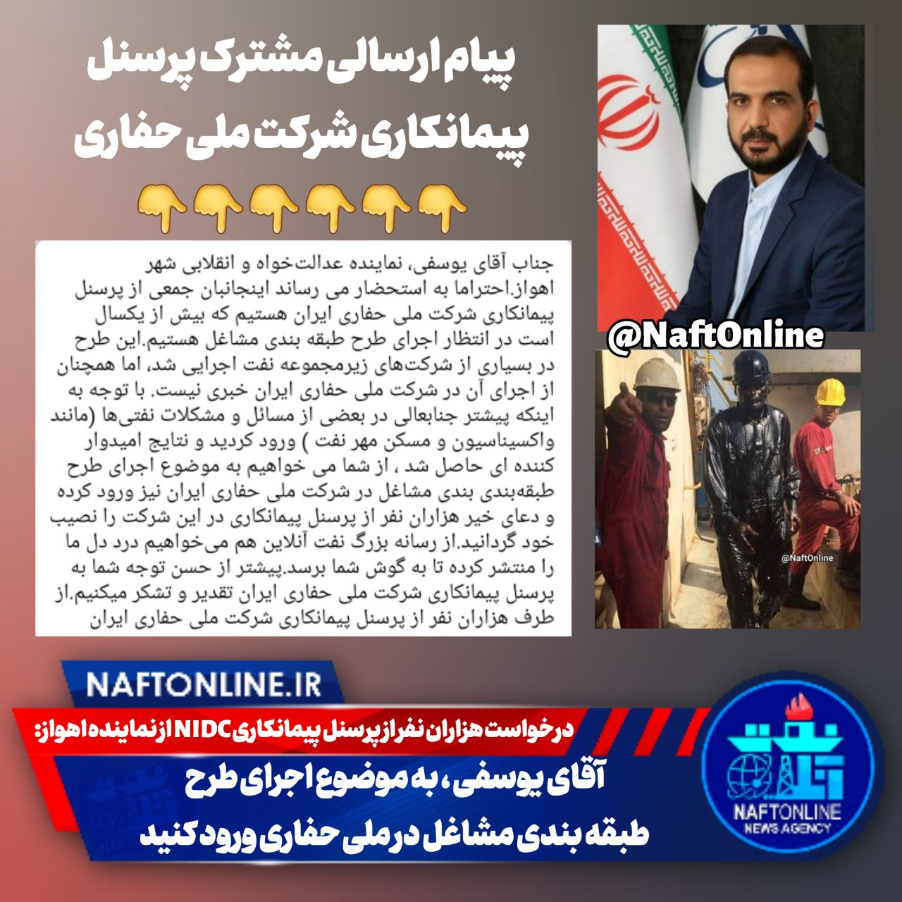 شرکت ملی حفاری ایران یوسفی اهواز