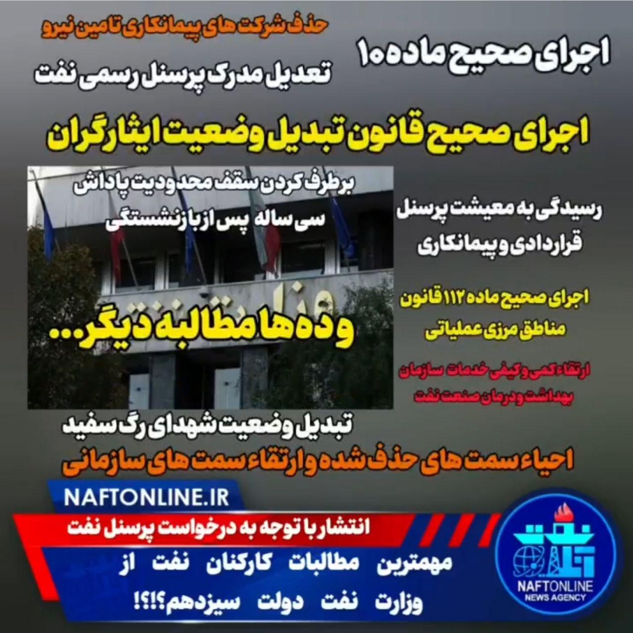مطالبات کارکنان نفت از دولت سیزدهم