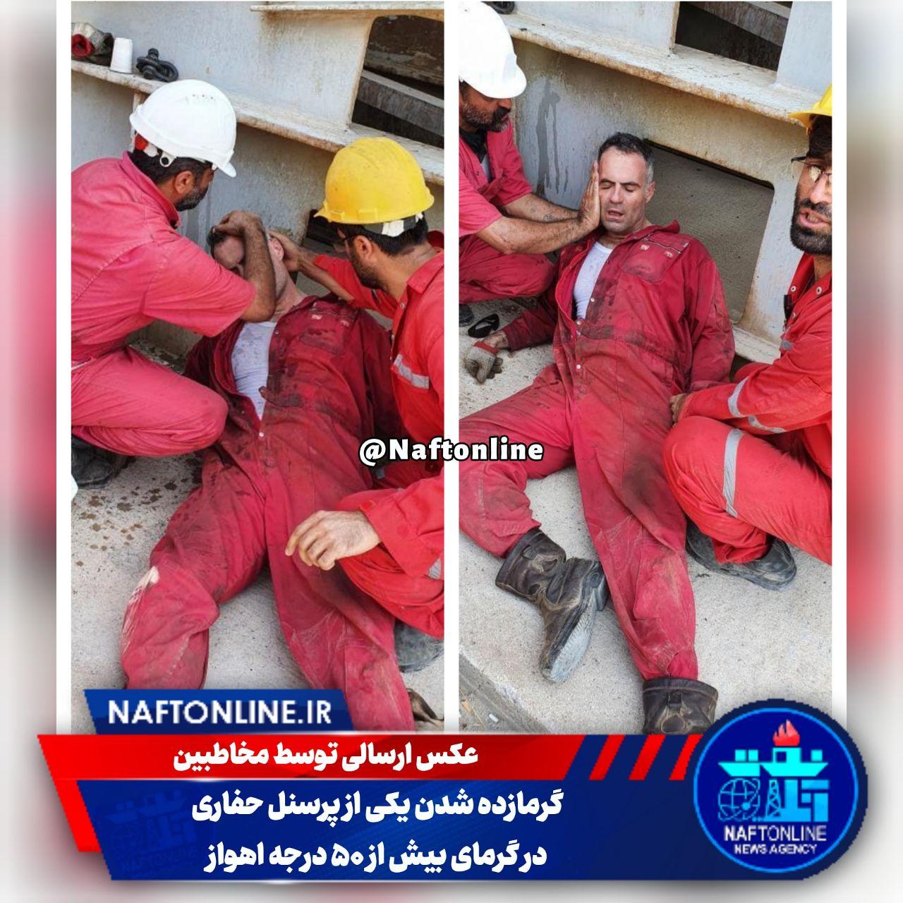 شرکت ملی حفاری سختی کار حفارمردان