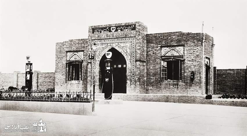 مركز خدمات شركت بريتيش پتروليوم در تهران | تاریخ نفت | نفت آنلاین