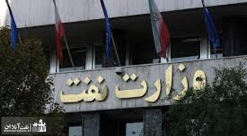 حقوق و مزایای پرسنل رسمی وزارت نفت | نفت آنلاین