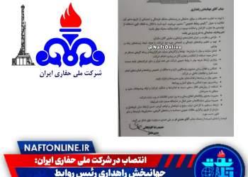 مهندس جهانبخش راهداری رئیس روابط عمومی شرکت ملی حفاری ایران | نفت آنلاین