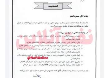 مسعود افشار | شرکت ملی حفاری ایران