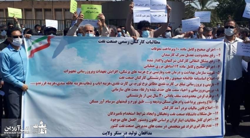 مطالبات کارکنان رسمی نفت | نفت آنلاین