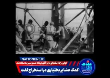 نقشه کشی و استخراج نفت در مسجدسلیمان | نفت آنلاین
