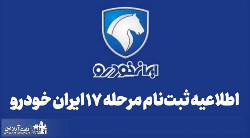 ثبت نام مرحله هفده ۱۷ ایران خودرو