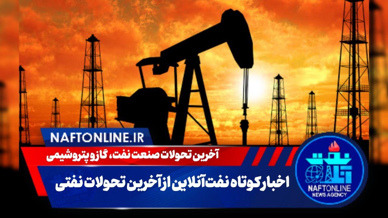 اخبار کوتاه از نفت آنلاین