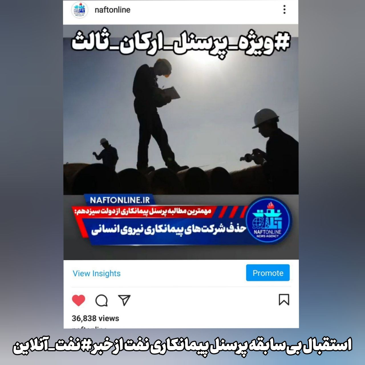 مطالبه حذف شرکت های پیمانکاری در دولت سیزدهم | نفت آنلاین