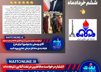 کارکنان پیمانکاری ملی حفاری و اجرای طرح طبقه بندی مشاغل | نفت آنلاین