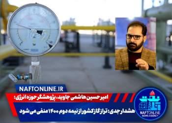 امیر حسین هاشمی جاوید، پژوهشگر حوزه انرژی | گاز | نفت آنلاین