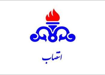 انتصاب در وزارت نفت | نفت آنلاین