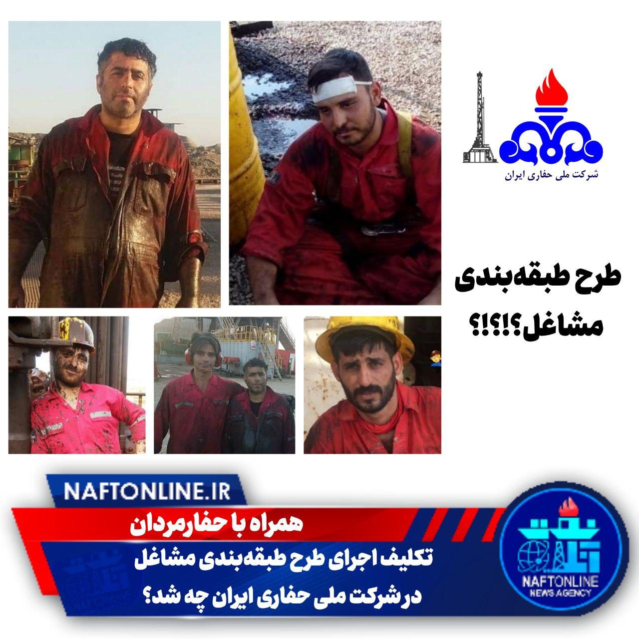 شرکت ملی حفاری ایران و عدم اجرای طرح طبقه بندی مشاغل | نفت آنلاین