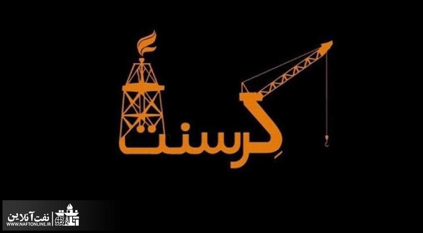 صحبت های زاکانی در خصوص کرسنت   نفت آنلاین