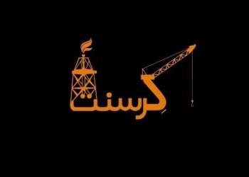 صحبت های زاکانی در خصوص کرسنت | نفت آنلاین