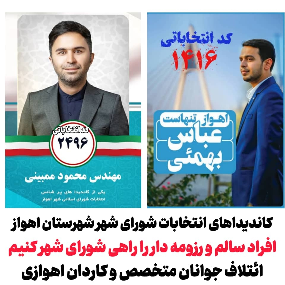 کاندیداهای انتخابات شورای اهواز   ائتلاف جوانان متخصص