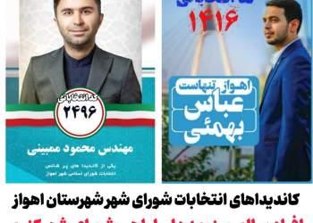 کاندیداهای انتخابات شورای اهواز | ائتلاف جوانان متخصص