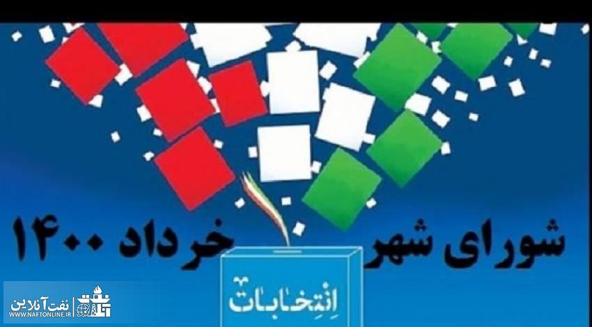 انتخابات شورای شهر تهران | نتایج