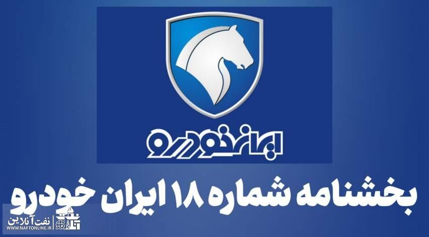 بخشنامه مرحله 18 ایران خودرو