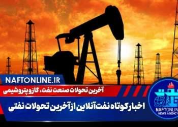 اخبار کوتاه نفتآنلاین از آخرین تحولات نفتی