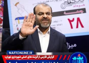 رستم قاسمی و شهرداری تهران | نفت آنلاین
