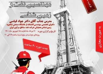 دوره آموزشی چاه نگاري براي مهندسين نفت و زمين شناسی