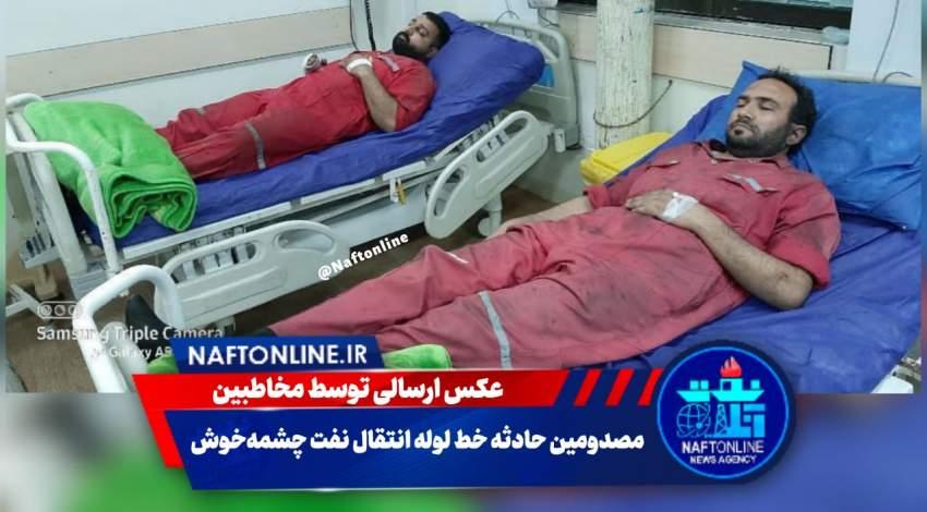 مصدومین حادثه چشمه خوش | نفت آنلاین