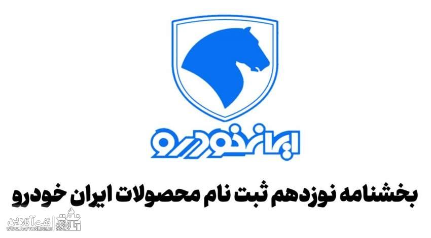 بخشنامه نوزدهم 19 ثبت نام محصولات ایران خودرو