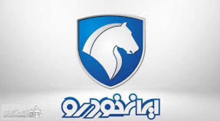 بخشنامه جدید فروش محصولات ایران خودرو