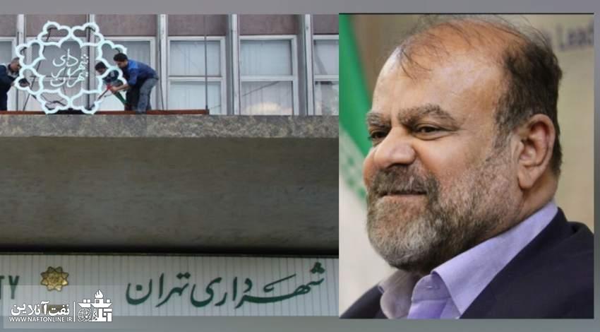 انتخاب شهردار تهران   نفت آنلاین