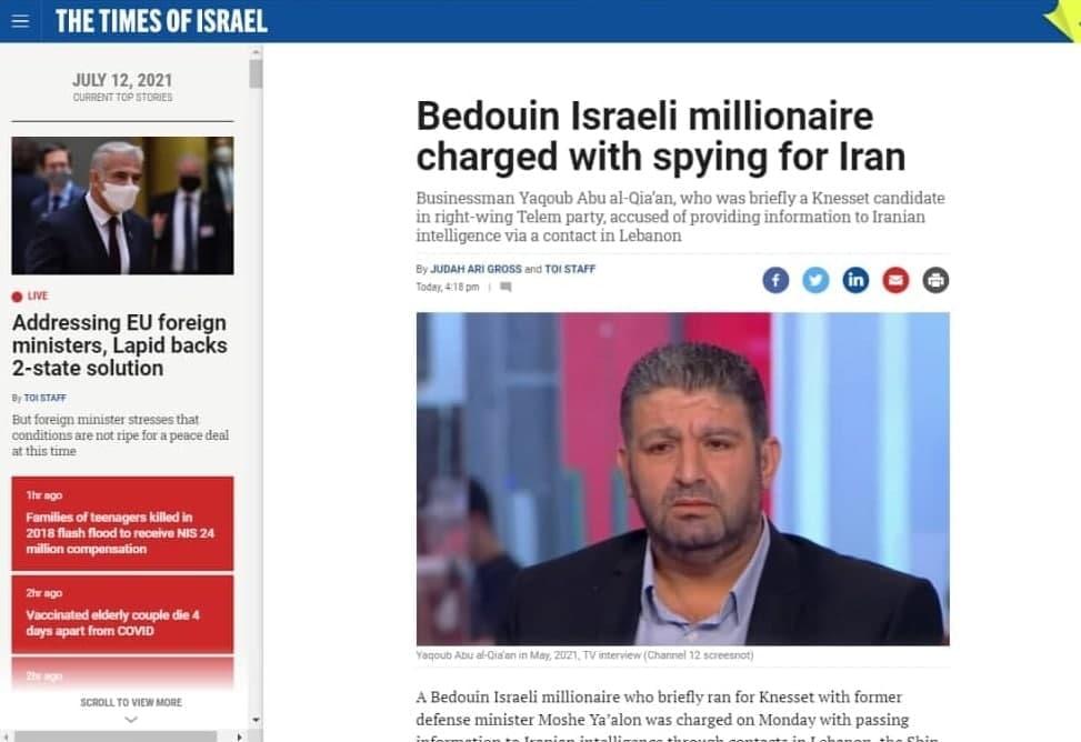جاسوسی برای ایران | اسرائیل