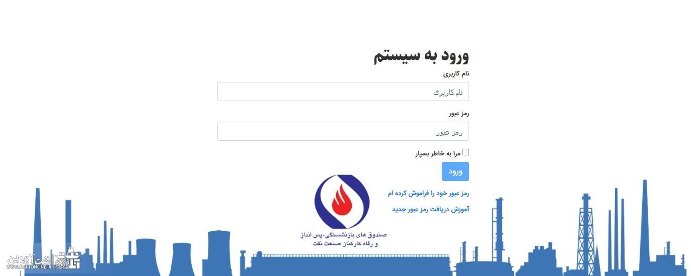 سامانه سما بازنشستگان صنعت نفت | نفت آنلاین