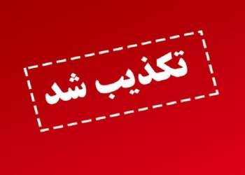 تکذیب ادعای قرارداد وزارت نفت با دانشگاه آزاد   نفت آنلاین