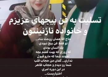 پیج اینستاگرام بهنوش بختیاری   قتل آدمین