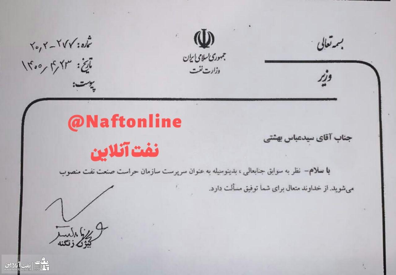سید عباس بهشتی   سرپرست جدید حراست نفت