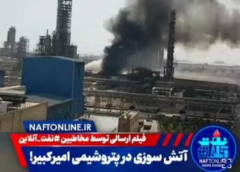 آتش سوزی پتروشیمی امیرکبیر | نفت آنلاین