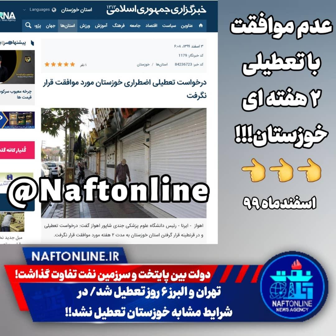 دولت به خوزستان و تهران تفاوت گذاشت | نفت آنلاین