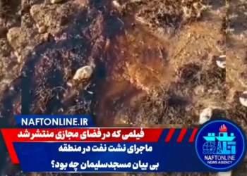 نشت نفت در مسجدسلیمان | نفت آنلاین