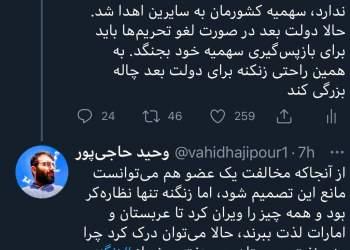توییت نوشت | twitter | وحید حاجی پور | اوپک