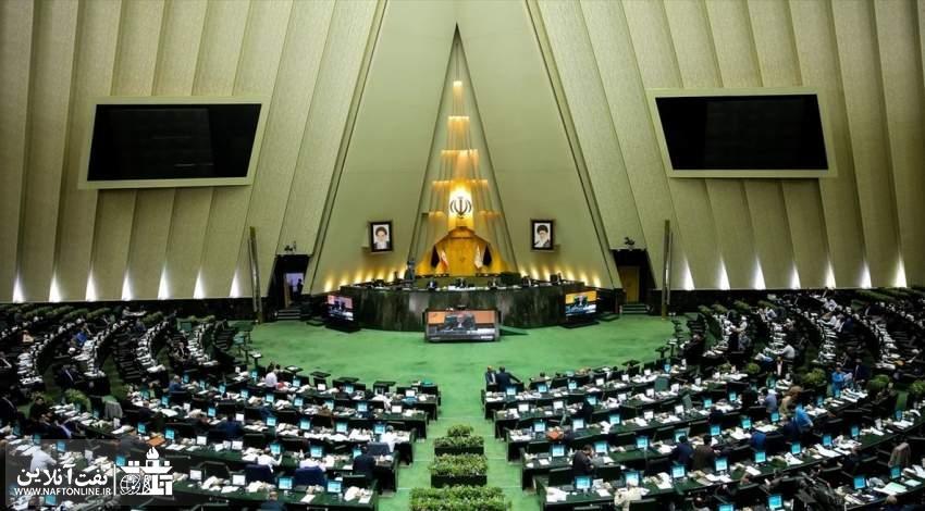 مجلس شورای اسلامی | وزارت نفت | نفت آنلاین